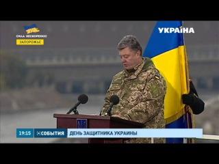 Порошенко выступил на Хортице - Запорожье и полетел как Путин. Военная Техника и Иловайский Флаг.