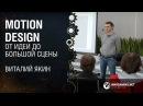 Motion Design – от идеи до большой сцены / Виталий Якин / Первый Канал [CG Class 26.04.2015]