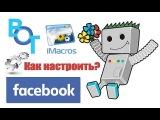Как настроить iMacros бота для Facebook [Инструкция]