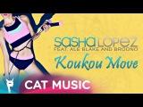 Sasha Lopez feat. Ale Blake &amp Broono - Koukou Move Премьера песни