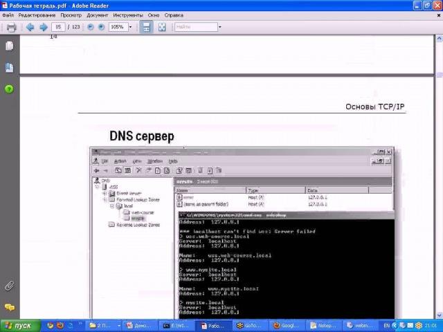 Урок 2. DNS sever