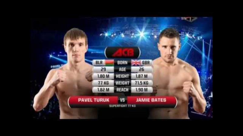 Джейми Бейтс (Великобритания) vs Павeл Турук (Беларусь), ACB KB-3 GRAND PRIX SUPERFIGHT 77 kg