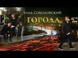 NEW 2014! Влад Соколовский - Города (official video) HD
