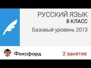 Русский язык. 8 класс, 2013. Занятие 2, базовый уровень. Центр онлайн-обучения «Фоксфорд»