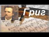 Прекрасная Классика - Эдвард Григ   Edvard Grieg