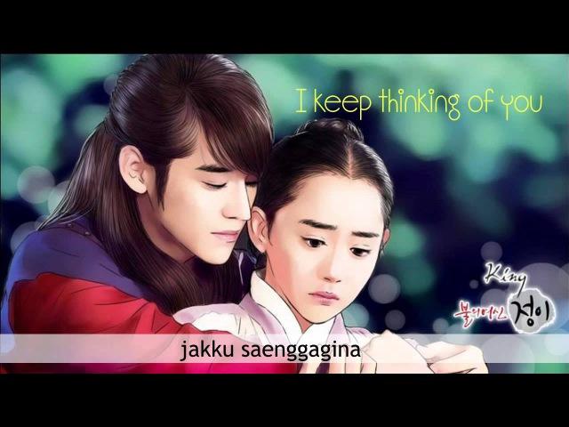Park Ji Min - I Love You (Goddess of Fire Jung Yi OST) [ENG ROM SUB] HD