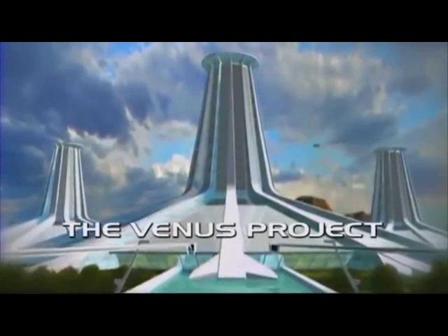 Проект Венера. Мир без политики, нищеты и войн.