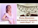 Елена Белинская - Психология семейно-родовых отношений, или как получить поддержку от Рода Часть 1