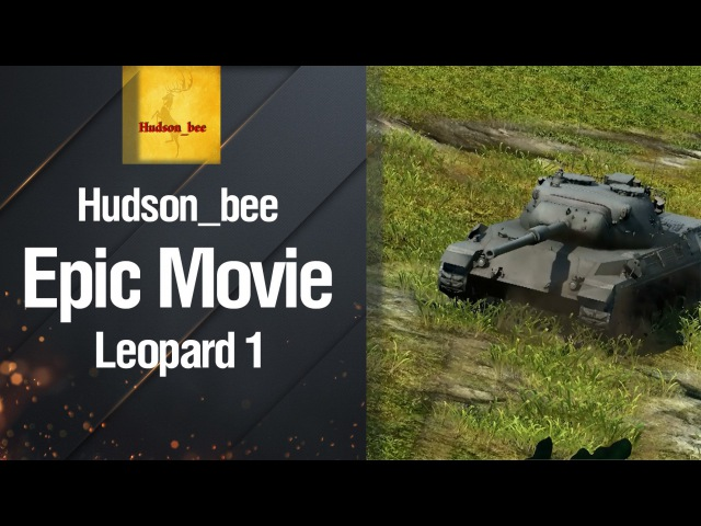 Средний Танк Leopard 1 - Epic Movie от Hudson_bee [World of Tanks]