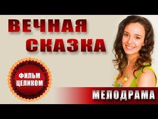 Вечная сказка (2015)  Русские мелодрамы