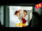 Кухня (сериал) - 74 серия (4 сезон 14 серия)