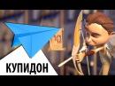 Купидон. Любовь слепа - Cupido - короткометражный мультфильм о любви HD