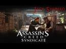 Assassin's Creed Синдикат - Прохождение #13