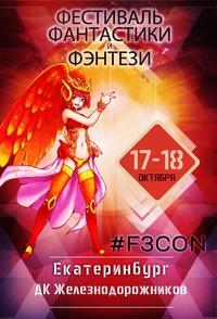 Ф3 | Фестиваль фантастики и фэнтези ~ Октябрь'15