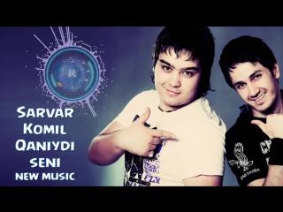 Sarvar va Komil - Qaniydi seni _ Сарвар ва Комил - Канийди сени (new music)