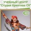 """СТУДИЯ КРЕАТИВА """"СК"""" Новосибирск"""