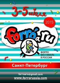 3-5 Июля 2015 III Форрó Фестиваль FORROaRU
