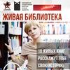 Живая Библиотека Новосибирской области