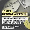 10 лет Reggae-Vibes.Ru @ 16 тонн 04.07