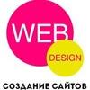 Создание сайтов | Web-дизайн