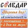 СОЛЯНЫЕ ПЕЩЕРЫ галокамера СОЛЕДАР. Пермь.