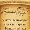 Пушкинский дворик | Отель | Баня | Коттедж