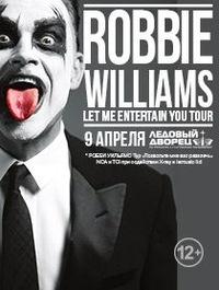 Robbie Williams Питер 9 апреля