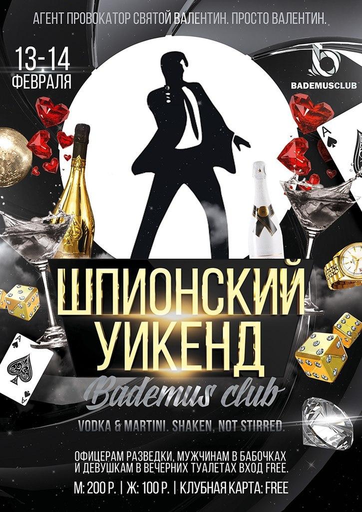 Афиша Великий Новгород 13 и 14 февраля! Шпионский уикенд в Bademus club
