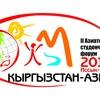 II Азиатский студенческий форум