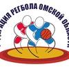 Регбол-Омск
