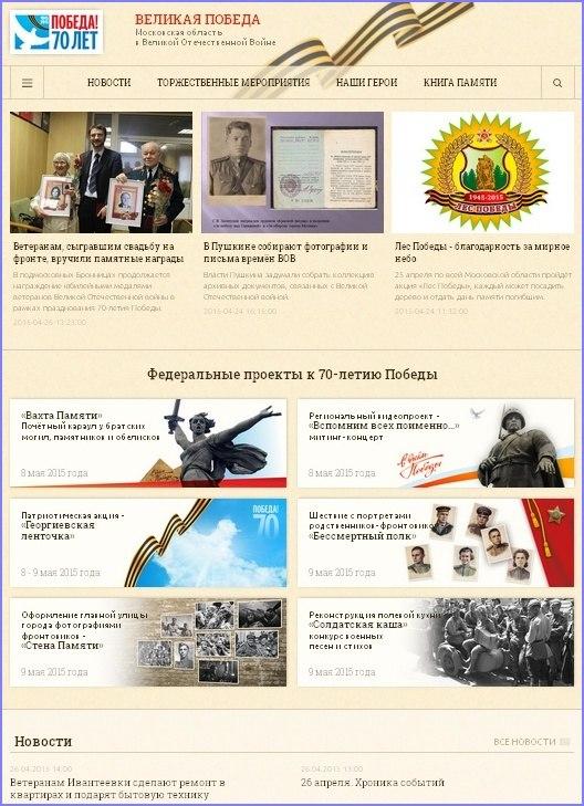 Новости Коломны   Сайт нашей памяти Фото (Коломна)   eto interesno internet kommunikatsii
