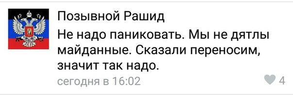 """Боевики """"ДНР"""" второй день подряд переносят дату псевдовыборов - Цензор.НЕТ 4938"""