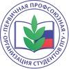Профсоюзная организация студентов ПГУ (ПГНИУ)