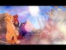 Король Лев 2.Кову и КиараНевеста