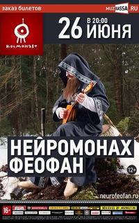 26 Июня - Нейромонах Феофан • Космонавт