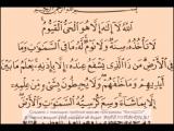Великий Аят аль Курси  Мишари Рашид аль Афаси