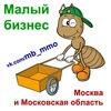 Малый бизнес Москвы и МО
