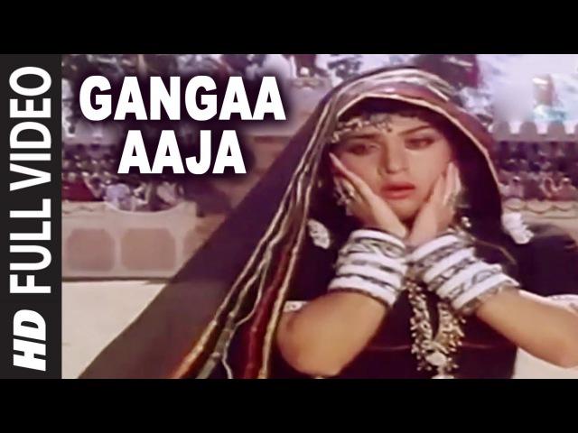 Gangaa Aaja [Full Song] | Ganga Jamunaa Saraswati
