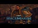 Прохождение Space Marine 1 Крутые парни не оборачиваются на взрыв