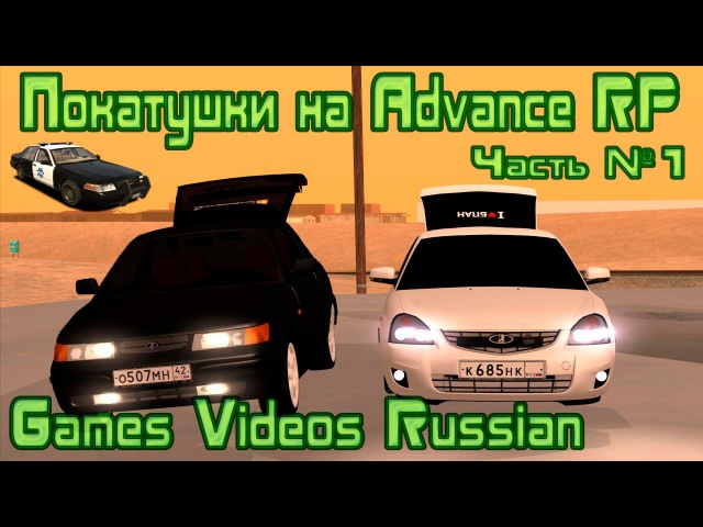 Покатушки на Advance RP (GTA San Andreas Multiplayer)