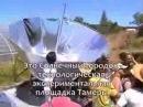 Экопоселение ТАМЕРА в Португалии 2011 avi