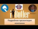 I-Butler - Подробная презентация I-butler [ibutler i-butler айбатлер]