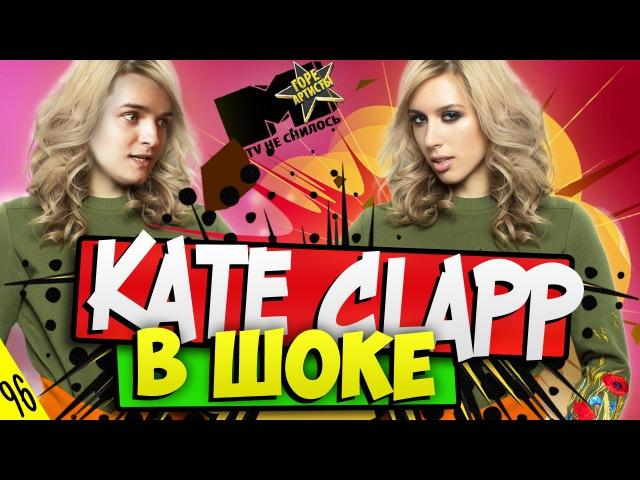 Kate Clapp будет в шоке от увиденного - MTV НЕ СНИЛОСЬ 96