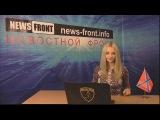 Новороссия. Сводка новостей Новороссии (События Ньюс Фронт) 21 января 2015 /Roundup NewsFront 21.01