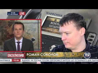 На данный момент ситуация в Мариуполе полностью контролируется силами АТО, - Соколов