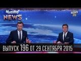 Владислав Ващук не попадёт Папа римский и пахан филадельфийский Чисто News #196 29.09.2015