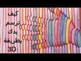 HOW TO DROW YOUR HAND IN 3D...شاهد كيف ترسم يدك بطريقة ال٣د