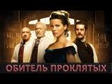 Обитель проклятых - Русский трейлер (2014)