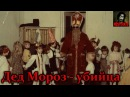 Истории на ночь Дед Мороз - убийца
