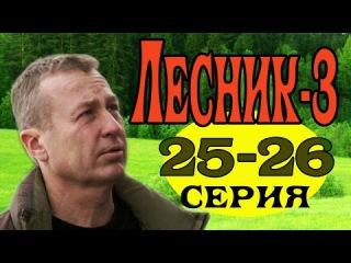 Лесник 3 третий сезон || 25 и 26 серии || Русский сериал || Остросюжетный русский боевик